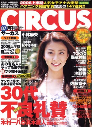 CIRCUS2006年7月号の表紙