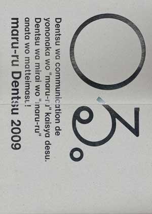 株式会社電通2009年会社案内本の表紙