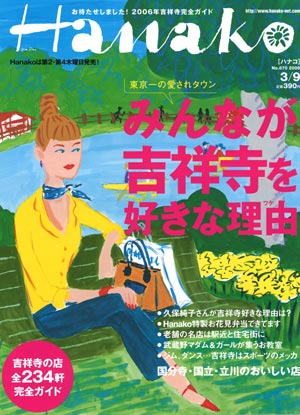 Hanako2006年3月9日号の表紙