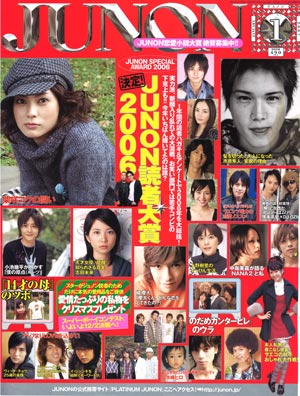 JUNON2007年1月号の表紙