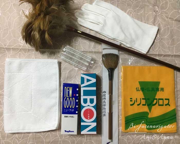 仏壇の掃除に必要な毛バタキ、クロス、アルボン、ニューグット、雑巾、仏壇用掃除筆、雑巾